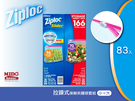 Ziploc 拉鍊式保鮮夾鏈袋組(小+大...