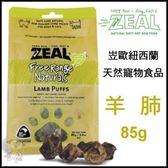*WANG *岦歐ZEAL紐西蘭天然寵物食品《羊肺》85g 狗零食 //補貨中