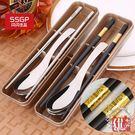 一件免運-304不銹鋼勺子筷子便攜式餐具套裝勺筷旅行環保盒成人學生三件套