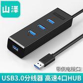 usb分線器USB3.0集線器一拖四 筆電多接口高速擴展HUB