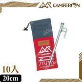 【Camperson 304不鏽鋼螢光營釘-20cm(10支裝)附袋】CS10202/露營/露營用具/露營釘/帳篷釘
