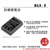 【樂華】rowa olympus BLS-5 = BLS-1 = BLS-50 副廠鋰電池