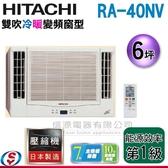 【信源】6坪【HITACHI 日立雙吹冷暖窗型冷氣】RA-40NV (含標準安裝)