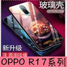 【萌萌噠】歐珀 OPPO R17 / R17 pro 日韓創意男女潮流保護殼 全包軟邊 鋼玻璃背板 手機殼 掛繩