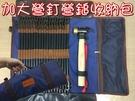 【JIS】A341 加大營釘收納包 加厚帆布營鎚收納袋 地釘袋 營釘袋 營釘包 營釘營槌掛袋