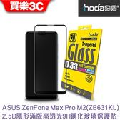 Hoda【ASUS ZenFone Max Pro M2 (ZB631KL)】 2.5D 隱形滿版 高透光 9H鋼化 玻璃保護貼