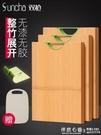 雙槍整竹切菜板防霉廚房刀板家用方形砧板搟...