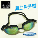 HE003海上戶外型/抗UV紫外線/比賽/浮潛型/成人/泳鏡/蛙鏡