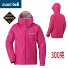Mont-bell 日本品牌 GORE-TEX 單件式 防風防水外套 (1128619 CMPK 粉桃 ) 買就贈防水噴劑一瓶