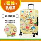 TURTLBOX 可愛塗鴉 簡約線條託運套插扣拉鍊彈性行李箱防塵套L號防潑水旅行箱套保護套托運套