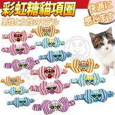 ~培菓 寵物網~DAB PET ~可愛貓咪彩虹糖彈性貓項圈L 號13mm 29mm