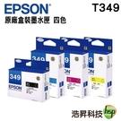 EPSON T349150 / T349250 / T349350 / T349450 (T349) 一黑三彩 原廠墨水匣 盒裝 適用於WF-3721
