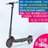 電動滑板車小型迷你踏板車折疊電動車成年男女上班便攜代步車 CJ4455 『美鞋公社』