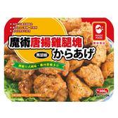 魔術唐揚炸雞腿塊(黑胡椒) (300g/盒)