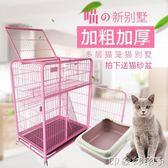 貓籠子帶廁所方管貓籠二層三層大號雙層貓舍貓籠別墅小貓兔籠 igo全館免運