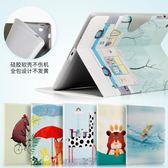 莫瑞蘋果iPad4保護套硅膠 iPad2皮套超薄卡通女iPad3全包邊軟外殼推薦【店慶85折促銷】