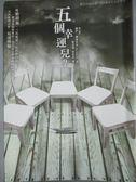 【書寶二手書T2/翻譯小說_KOO】五個幸運兒?_羅伊.佛瑞里奇