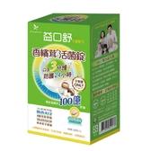 香檳茸 益口舒活菌錠 2錠X30包/盒◆德瑞健康家◆