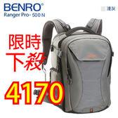★百諾展示中心★BENRO百諾 RANGER PRO-500N 遊俠系列雙肩攝影背包(淺灰色)(可放15.6吋筆電)