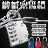 機械式密碼鎖 四位密碼鎖 鋅合金密碼鎖【TS330】 健身房 置物櫃 出國 行李箱 防盜
