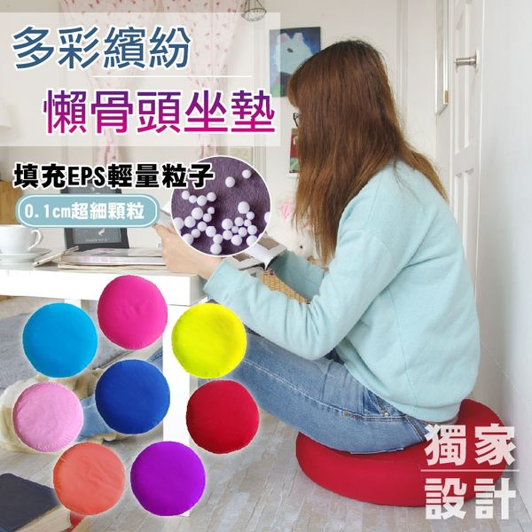 迷你懶骨頭 - 多彩坐墊 [可拆洗 超細EPS發泡顆粒 久坐耐用] 抱枕 台灣製造