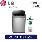 LG 19KG 直立式 變頻洗衣機 不鏽鋼銀 WT-SD196HVG