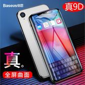 9D 蘋果 iPhone XS MAX 玻璃貼 iPhoneXS XR 鋼化膜 ixs 全玻璃 滿版 抗藍光 超薄 防爆 0.2mm 螢幕保護貼