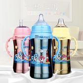 保溫奶瓶 嬰兒帶吸管奶嘴式兩用防摔兒童寶寶不銹鋼保溫杯 GY752『寶貝兒童裝』