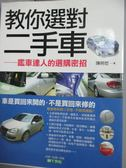 【書寶二手書T3/科學_WFN】教你選對二手車-鑑車達人的選購密招_陳明哲
