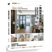 一開始就不用收家的最後一堂空間收納課(暢銷增訂版)(換屋8次親身實驗.台灣設計師