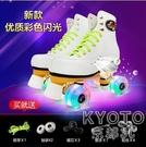 成人雙排溜冰鞋男女閃光四輪滑鞋花式旱冰場專業成年用 YJT【快速出貨】