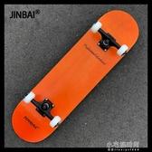 新手組裝滑板 四輪刷街特技雙翹滑板 專業滑板 成人兒童滑板車 YJT 阿宅便利店