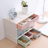 抽屜式多層化妝品收納盒桌面護膚品整理盒辦公桌塑料收納櫃 【好康八八折】