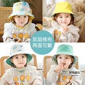 兒童漁夫帽韓版雙面戴寶寶帽子防曬遮陽帽嬰兒帽子【聚物優品】