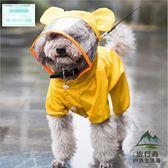 小狗狗雨衣四腳防水全包泰迪夏裝薄款寵物衣服小型中型犬【步行者戶外生活館】