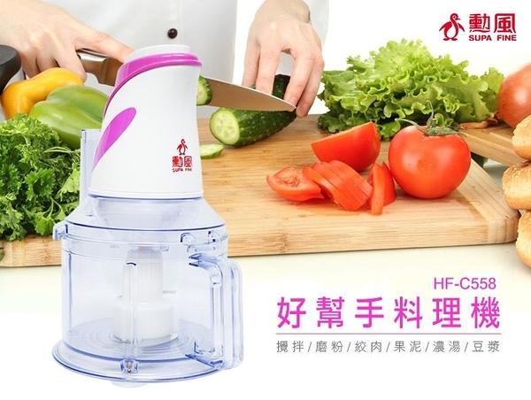 【好禮二選一】勳風 好幫手料理機(HF-C558)調理機 果汁機