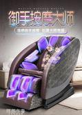 按摩椅 電動按摩椅家用全自動全身揉捏智能太空艙多功能按摩器沙發老人 mks按摩椅