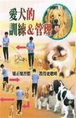 (二手書)愛犬的訓練&管理