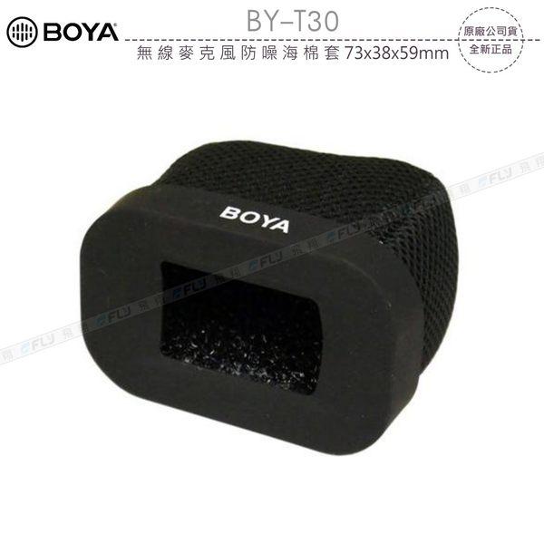 《飛翔3C》BOYA 博雅 BY-T30 無線麥克風防噪海棉套 73x38x59mm│公司貨│