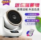 現貨110V 暖風機 取暖器 桌面迷妳 暖風機 家用小型 加熱取暖器 便攜式 電暖器 聖誕節免運
