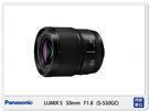 Panasonic LUMIX S 50mm F1.8 定焦 大光圈 L卡口 (台灣松下公司貨) S-S50GC