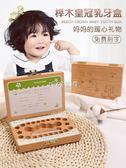 乳牙盒寶寶乳牙盒男孩紀念品禮物兒童換牙齒收藏盒子女孩保存盒 珍妮寶貝