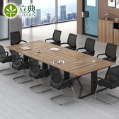 會議桌辦公桌 辦公家具會議桌長桌簡約現代長方形桌子員工培訓洽談桌椅組合 酷我衣櫥