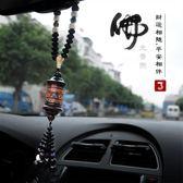 3牌汽車掛件桃木掛飾保平安符佛珠汽車用品車裝飾品吊墜車內吊飾