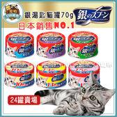 *~寵物FUN城市~* 日本銀湯匙 貓罐70g【24罐賣場】
