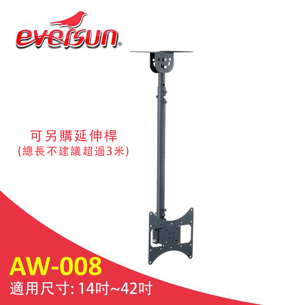 Eversun AW-008/14-42吋 懸吊式掛架