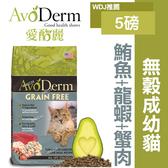 ◆MIX米克斯◆AvoDerm 愛酪麗.無穀成幼貓 鮪魚+龍蝦+蟹肉配方5磅