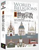 圖解世界宗教【新版】