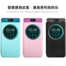 華碩ASUS ZenFone Selfie 智慧透視皮套 (ZD551KL)