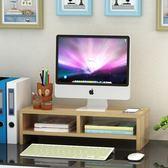 增高架電腦顯示器屏增高架桌面辦公室雙層整理收納墊高液晶台式置物架子